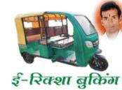 Transport in Chandreshwar Nagar, Rishikesh, Dehradun, Uttarakhand, India