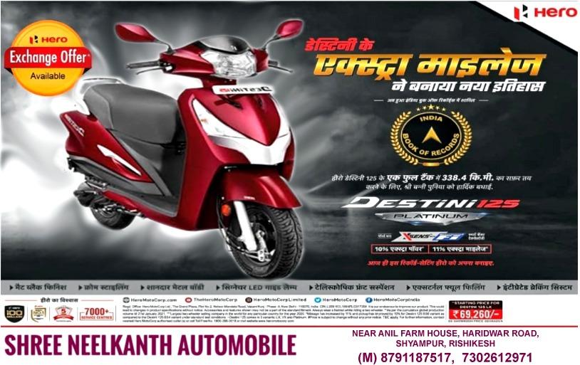 shree-neelkanth-automobile-in-rishikesh